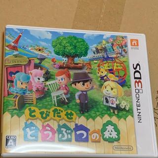ニンテンドー3DS(ニンテンドー3DS)の3DS とびだせどうぶつの森(家庭用ゲームソフト)
