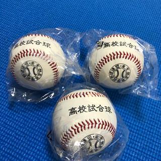 ミズノ(MIZUNO)の野球 硬式ボール 硬式球 試合球(ボール)