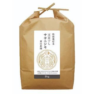 コロナ応援キャンペーン!!幻のお米✼穂仁王式天日干し仕上げササニシキ5キロ×2袋(米/穀物)