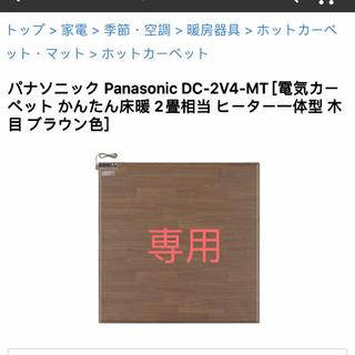 パナソニック(Panasonic)の☆ラムネ様専用☆超美品 パナソニック Panasonic 電気カーペット(ホットカーペット)