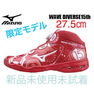 MIZUNO - 新品 ミズノ フィットネス シューズ ウエーブ ダイバース 15th 27.5