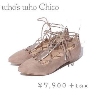 フーズフーチコ(who's who Chico)のChico 編み上げパンプス(ハイヒール/パンプス)