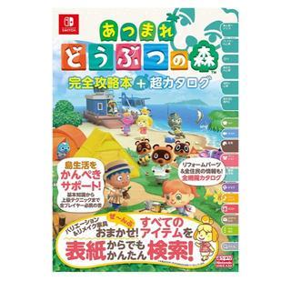 あつまれどうぶつの森 完全攻略本+超カタログ(アート/エンタメ)