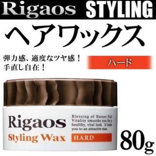 Rigaosスタイリングヘアーワックス ハード 80g(ヘアワックス/ヘアクリーム)