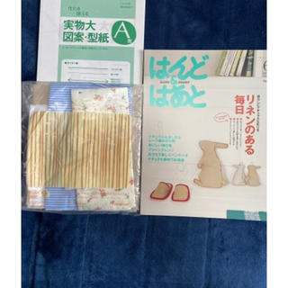 ☆はんど&はあと 作成キット 2007年6月  未使用品 ベネッセ☆(型紙/パターン)