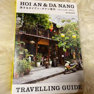 【ベトナムガイドブック】旅するホイアン・ダナン案内+さくっとホ-チミン(地図/旅行ガイド)