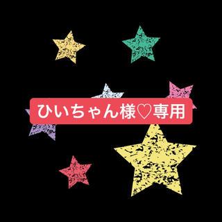 ひいちゃん様♡専用(型紙/パターン)