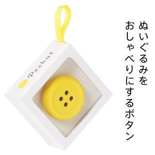 ペチャットPechat ボタン型ブルートゥーススピーカー知育玩具 日本語 英語