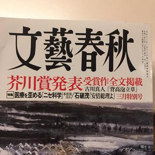 ブンゲイシュンジュウ(文藝春秋)の文藝春秋 2020年 03月号(文芸)