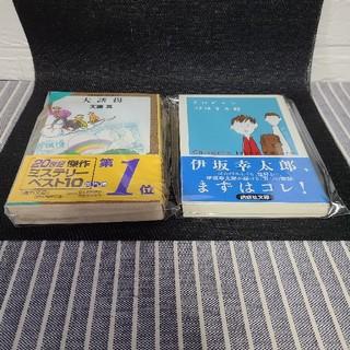 大誘拐とチルドレン(文学/小説)
