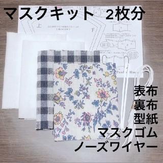 手作りキット(型紙/パターン)