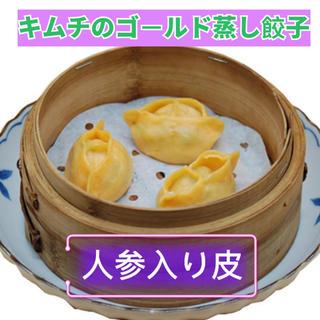 手作人参皮のキムチ蒸し餃子!期間限定お得!約30g✖️30個(野菜)