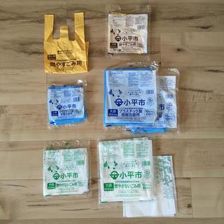 小平市指定ゴミ袋(日用品/生活雑貨)