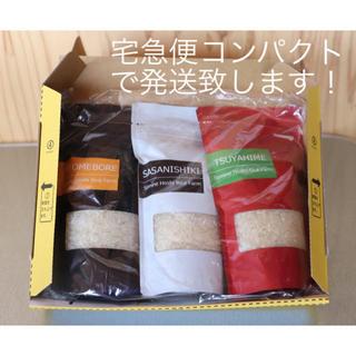 3品種食べ比べセット/プチギフト、内祝、お礼、ご挨拶にも★(米/穀物)