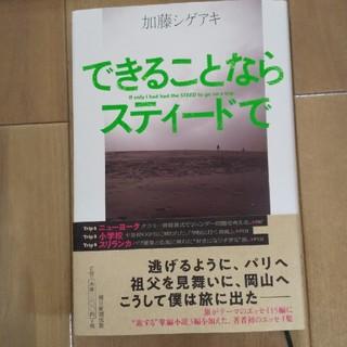 アサヒシンブンシュッパン(朝日新聞出版)のynnn様専用 できることならスティードで(アート/エンタメ)