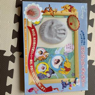 ディズニー(Disney)のプーさん 手形 エンジェルギャラリー(手形/足形)