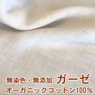 シングルガーゼ(生地/糸)