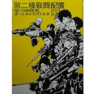 刺傷/ぐさり/ハイキュー/オールキャラ/第二種戦闘配置/同人誌(一般)