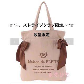 """メゾンドフルール(Maison de FLEUR)のレア‼︎新品♡限定品""""セミオーダー""""キャンバストートバッグ♡ベージュ✖️ブラウン(トートバッグ)"""