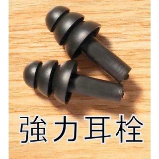 【強力耳栓 黒】かなり音を防げます。睡眠に。勉強に。聴覚障害に。防災に。騒音に。(長財布)