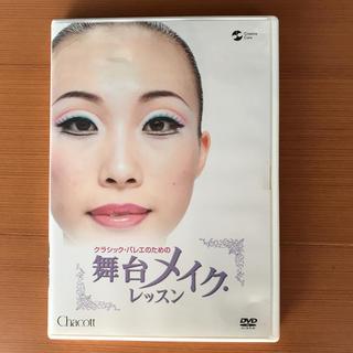 チャコット(CHACOTT)の舞台メイク・レッスン DVD(趣味/実用)