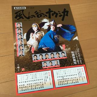 歌舞伎フライヤー 風の谷のナウシカ (伝統芸能)