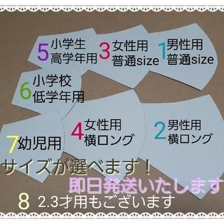 マスク型紙(全種類)(型紙/パターン)