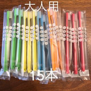 歯ブラシ 大人 青黄色オレンジ 15本 6歳〜寒色系15本(歯ブラシ/デンタルフロス)