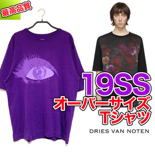 ドリスヴァンノッテン(DRIES VAN NOTEN)の2019SS DRIES VAN NOTEN Tシャツ eye パープル(Tシャツ/カットソー(半袖/袖なし))