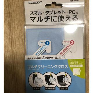 エレコム(ELECOM)のELECOM マルチクリーニングクロス コンパクトサイズ(その他)