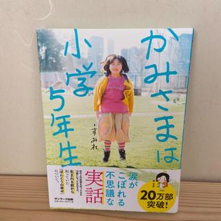 サンマークシュッパン(サンマーク出版)のかみさまは小学5年生(その他)