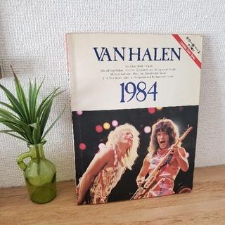 VAN HALEN 1984 楽譜(その他)
