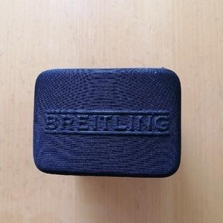 ブライトリング(BREITLING)のBREITLING 時計ケース(その他)
