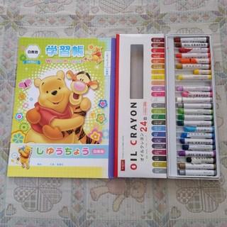 クマノプーサン(くまのプーさん)の学習帳 オイルクレヨン23色 セット くまのプーさん 自由帳(ノート/メモ帳/ふせん)