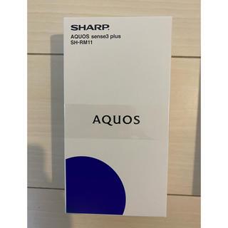 アクオス(AQUOS)のSHARP AQUOS sense3 plus SH-RM11 ブラック(スマートフォン本体)
