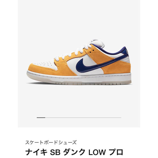 ナイキ(NIKE)のNIKE SB DUNK LOW PRO Laser Orange  27cm(スニーカー)