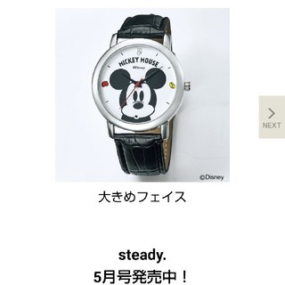 タカラジマシャ(宝島社)のsteady.5月号付録 ミッキーマウス大人腕時計(腕時計)