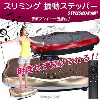 【売切間近】脂肪燃焼足痩せスリミング振動ステッパー!ダイエット器具 エクササイズ