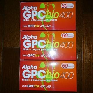 アルファGPC ビオ400×3箱(その他)