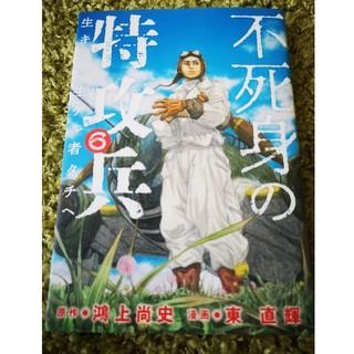 コウダンシャ(講談社)の不死身の特攻兵 6巻 新品、美品(青年漫画)