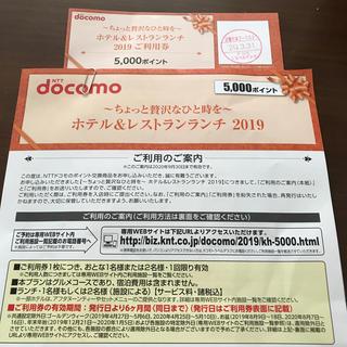 【値下げ】ドコモ  ホテル&レストラン ランチ お食事券  5000円分(レストラン/食事券)