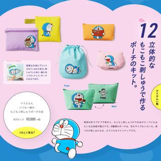 フェリシモ(FELISSIMO)のフェリシモ🌸ドラえもん刺繍キット(キャラクターグッズ)