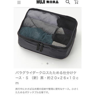 MUJI (無印良品) - 新品未使用 仕分けケースS 旧カラー