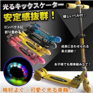 【亀様専用】激安 子供用 光る キックスケーター キックボード 三輪 3輪 新品(三輪車/乗り物)