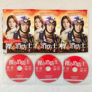 『裸の消防士』 全3巻(完) レンタル落ち DVD 韓国ドラマ(TVドラマ)