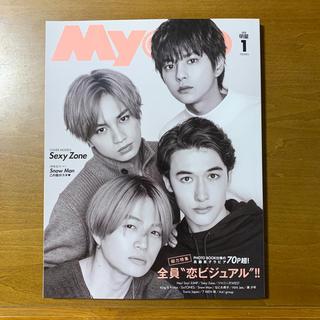 シュウエイシャ(集英社)のMyojo   2020  明星 1月号(音楽/芸能)