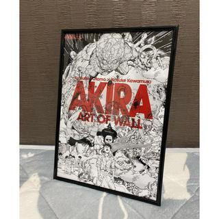 アキラプロダクツ(AKIRA PRODUCTS)のAKIRA ART OF WALL ポスター チラシ A4サイズ 入 フレーム黒(フォトフレーム)