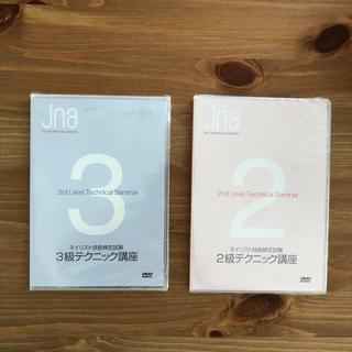 jnaテクニック講座(資格/検定)