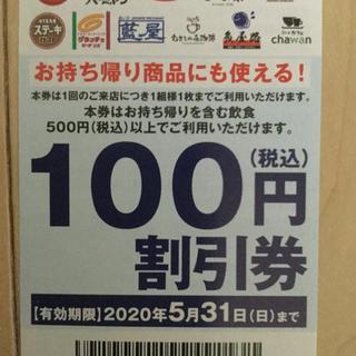 スカイラーク(すかいらーく)のすかいらーくグループ 100円割引券 10枚(フード/ドリンク券)