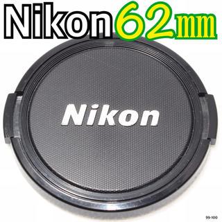 ニコン(Nikon)の✨ニコン Nikon レンズキャップ 62mm✨(その他)